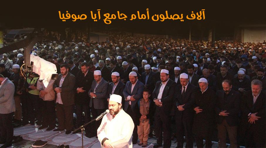 آلاف يصلون أمام جامع آيا صوفيا