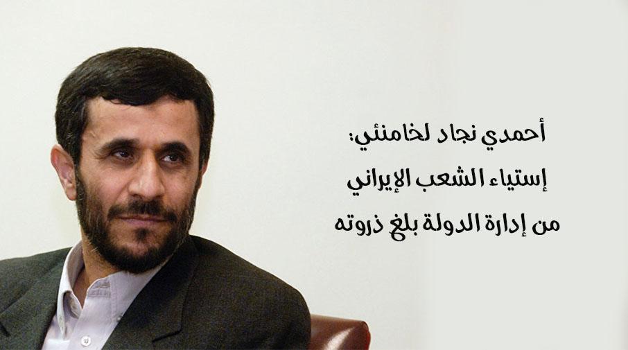 أحمدي نجاد لخامنئي: إستياء الشعب الإيراني من إدارة الدولة بلغ ذروته