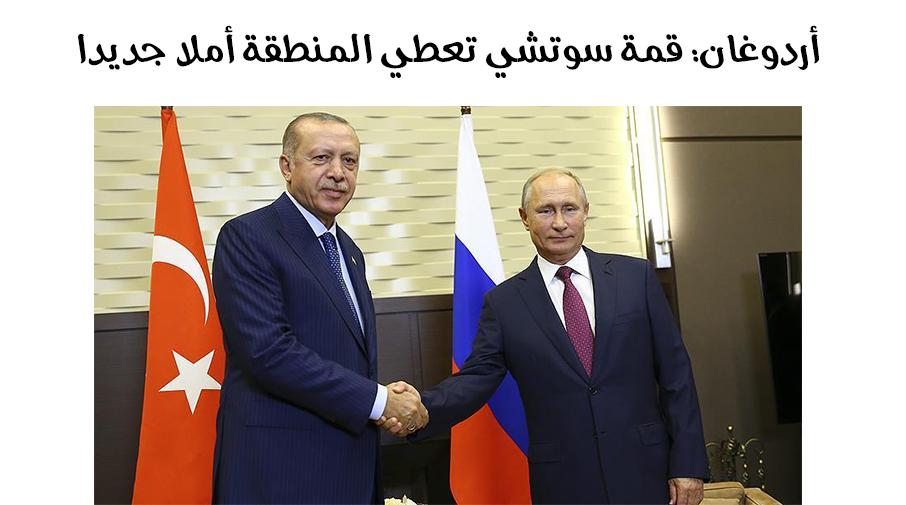 أردوغان: قمة سوتشي تعطي المنطقة أملا جديدا