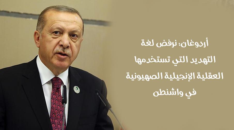 أردوغان: نرفض لغة التهديد التي تستخدمها العقلية الإنجيلية الصهيونية في واشنطن