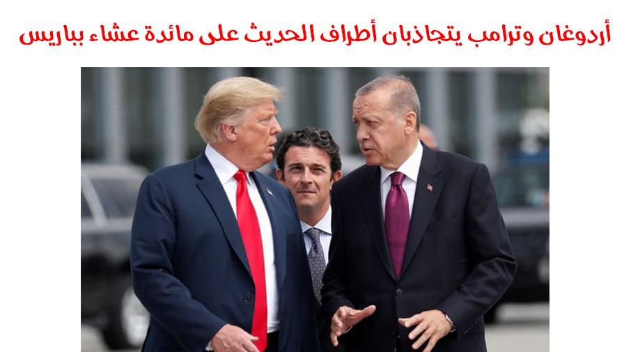 أردوغان وترامب يتجاذبان أطراف الحديث على مائدة عشاء بباريس