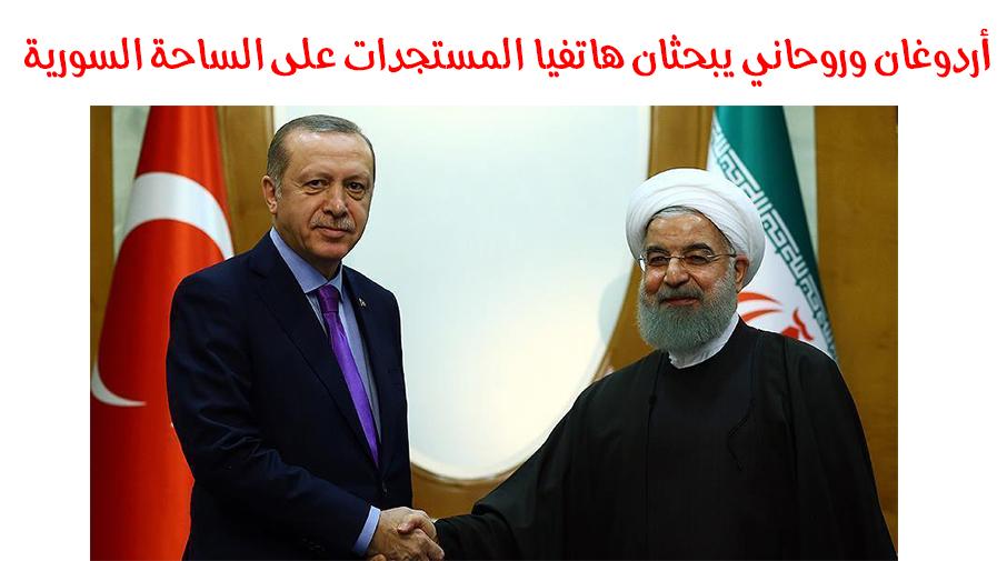 أردوغان وروحاني يبحثان هاتفيا المستجدات على الساحة السورية