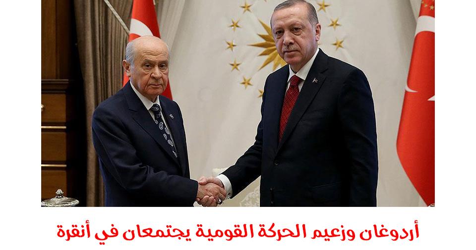 أردوغان وزعيم الحركة القومية يجتمعان في أنقرة