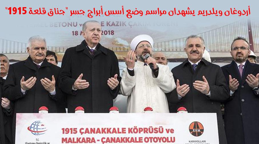 """أردوغان ويلدريم يشهدان مراسم وضع أسس أبراج جسر """"جناق قلعة 1915"""""""