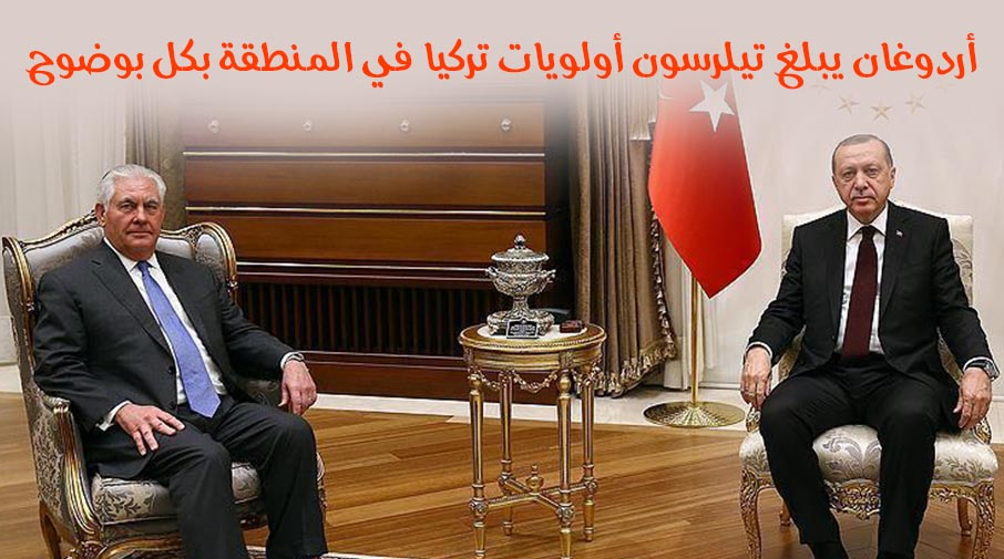 أردوغان يبلغ تيلرسون أولويات تركيا في المنطقة بكل بوضوح