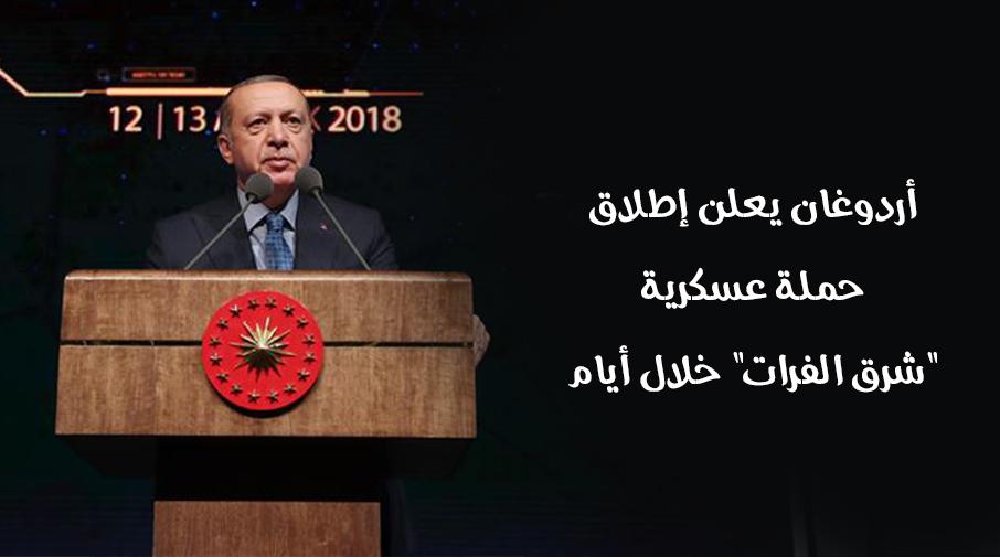 """أردوغان يعلن إطلاق حملة عسكرية """"شرق الفرات"""" خلال أيام"""