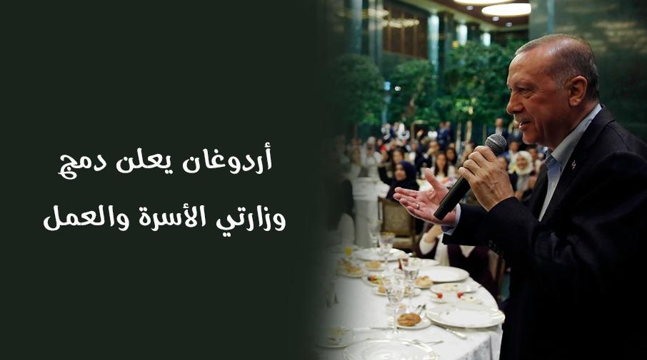 أردوغان يعلن دمج وزارتي الأسرة والعمل