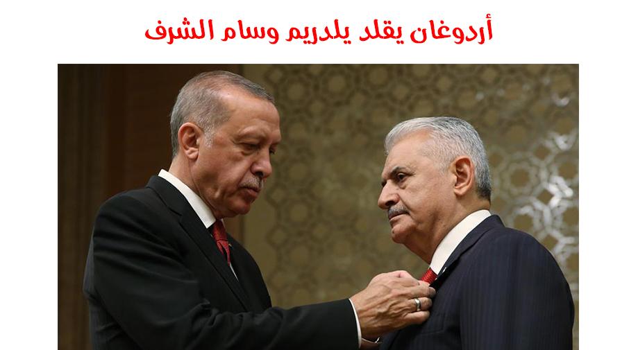 أردوغان يقلد يلدريم وسام الشرف