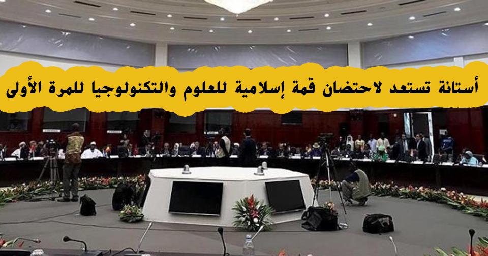 """""""أستانة"""" تستعد لاحتضان قمة إسلامية للعلوم والتكنولوجيا للمرة الأولى"""