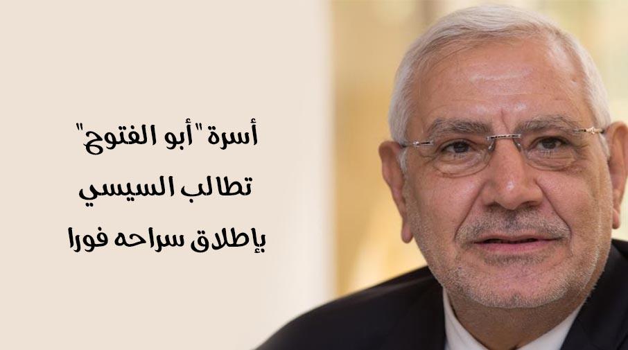 """أسرة """"أبو الفتوح"""" تطالب السيسي بإطلاق سراحه فورا"""