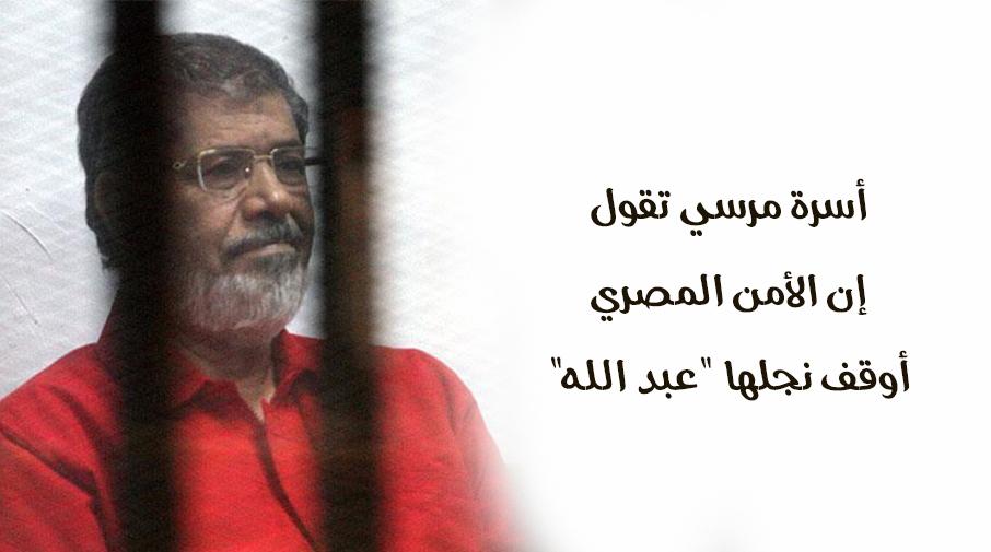 """أسرة مرسي تقول إن الأمن المصري أوقف نجلها """"عبد الله"""""""