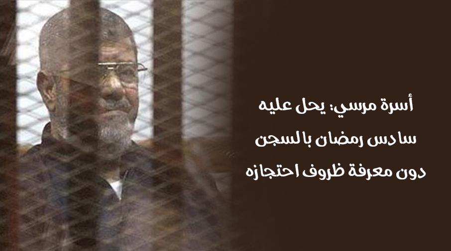 أسرة مرسي: يحل عليه سادس رمضان بالسجن دون معرفة ظروف احتجازه