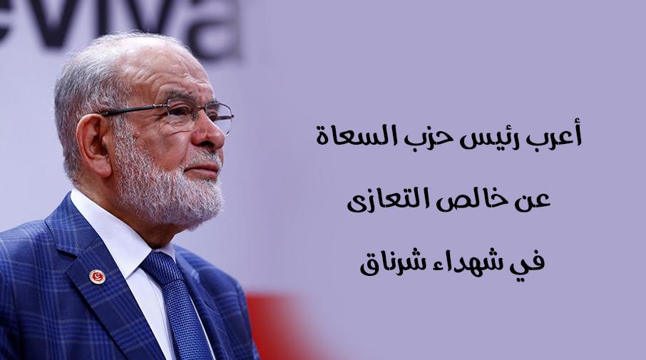 أعرب رئيس حزب السعاة عن خالص التعازى في شهداء شرناق