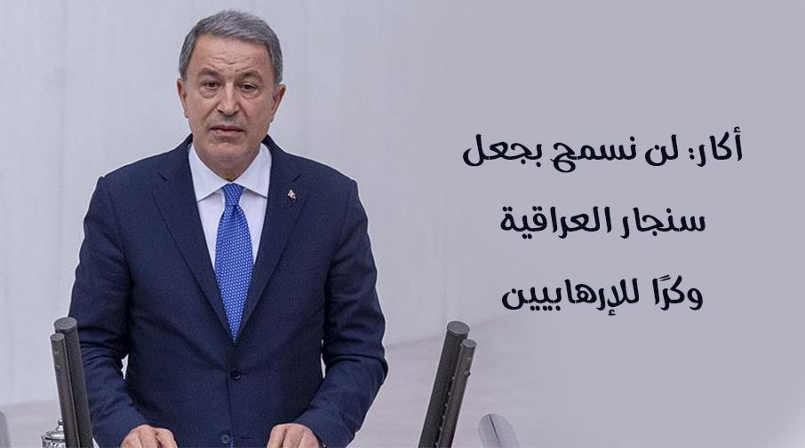 أكار: لن نسمح بجعل سنجار العراقية وكرًا للإرهابيين