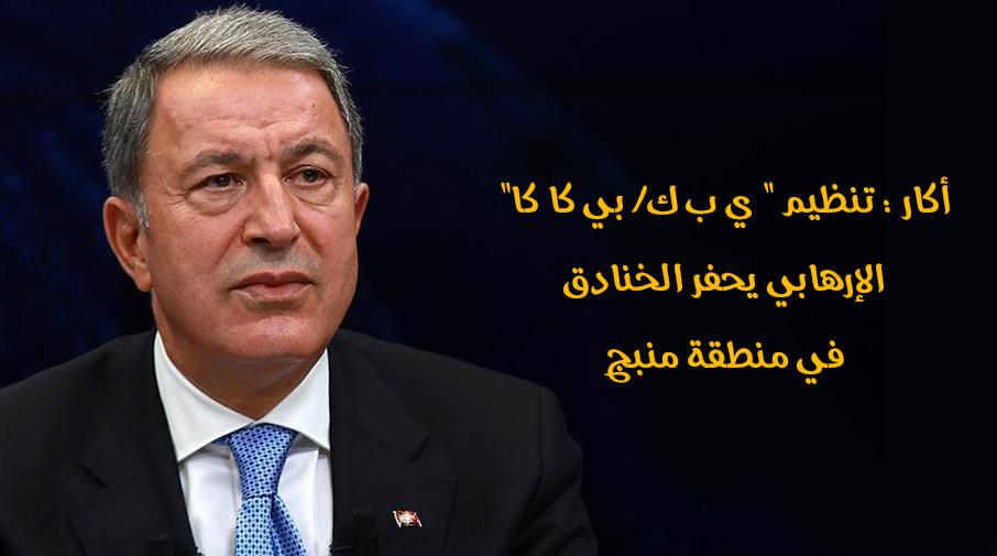 """أكار : تنظيم """" ي ب ك/ بي كا كا"""" الإرهابي يحفر الخنادق في منطقة منبج"""