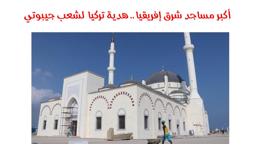 أكبر مساجد شرق إفريقيا.. هدية تركيا لشعب جيبوتي