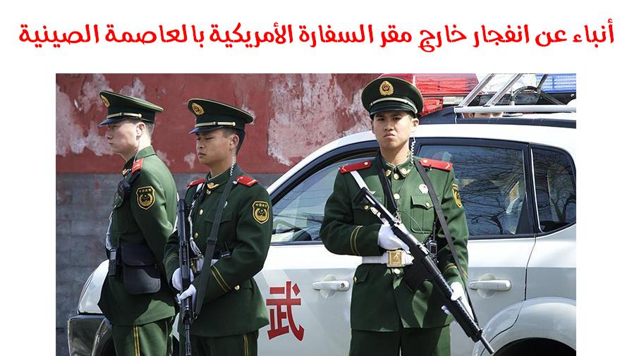 أنباء عن انفجار خارج مقر السفارة الأمريكية بالعاصمة الصينية