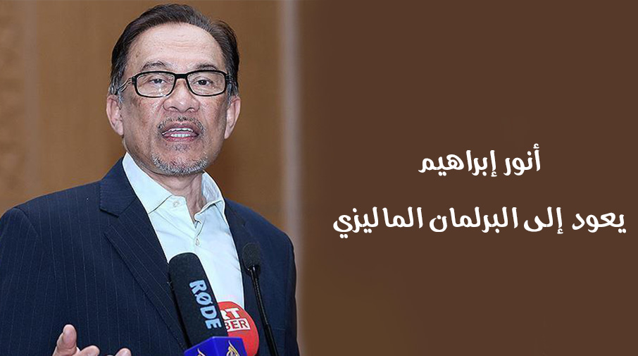 أنور إبراهيم يعود إلى البرلمان الماليزي