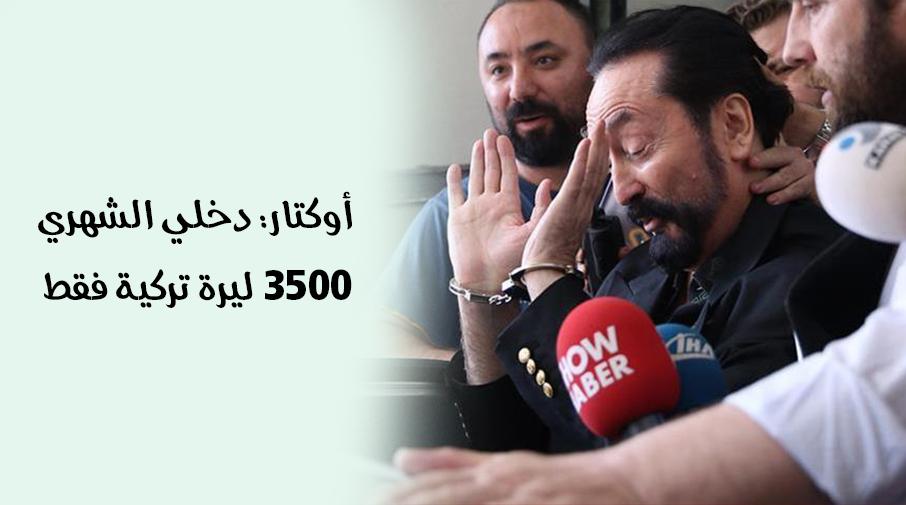 أوكتار: دخلي الشهري 3500 ليرة تركية فقط