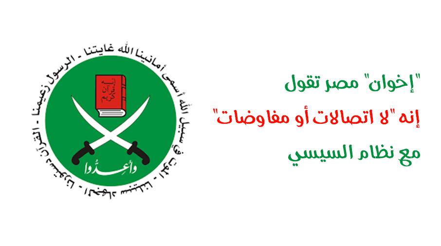 """""""إخوان"""" مصر تقول إنه """"لا اتصالات أو مفاوضات"""" مع نظام السيسي"""