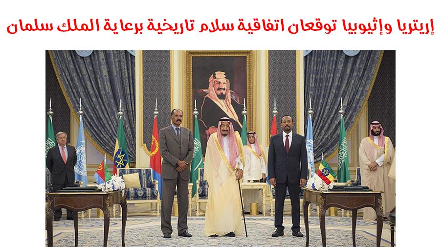 إريتريا وإثيوبيا توقعان اتفاقية سلام تاريخية برعاية الملك سلمان