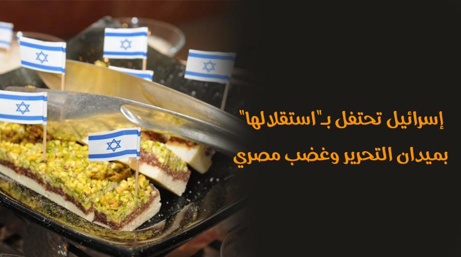 """إسرائيل تحتفل بـ""""استقلالها"""" بميدان التحرير وغضب مصري"""