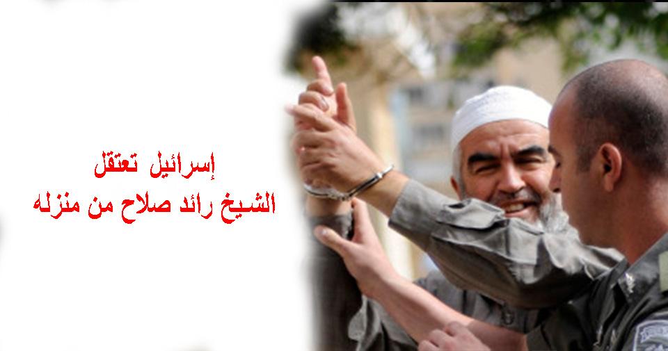 إسرائيل تعتقل الشيخ رائد صلاح من منزله