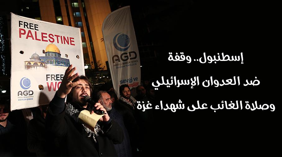 إسطنبول.. وقفة ضد العدوان الإسرائيلي وصلاة الغائب على شهداء غزة