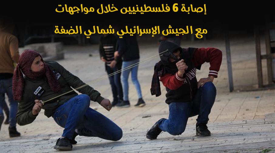 إصابة 6 فلسطينيين خلال مواجهات مع الجيش الإسرائيلي شمالي الضفة