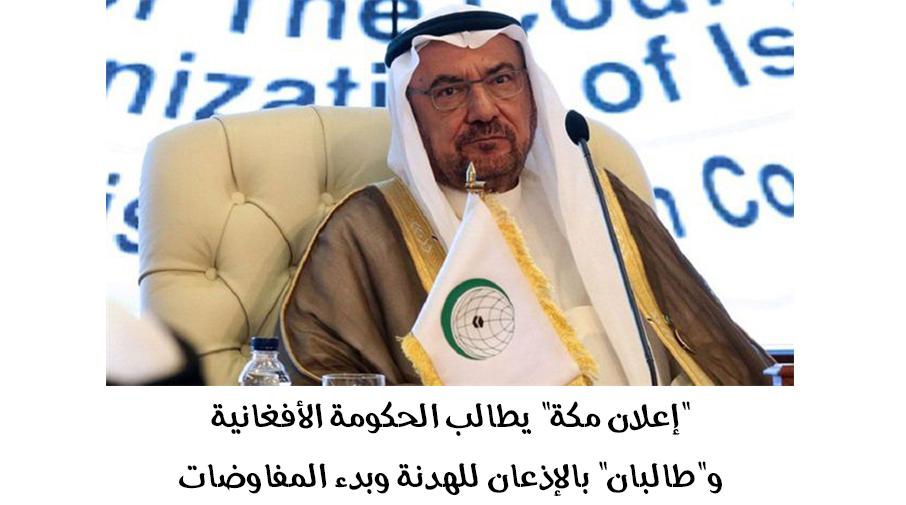 """""""إعلان مكة"""" يطالب الحكومة الأفغانية و""""طالبان"""" بالإذعان للهدنة وبدء المفاوضات"""