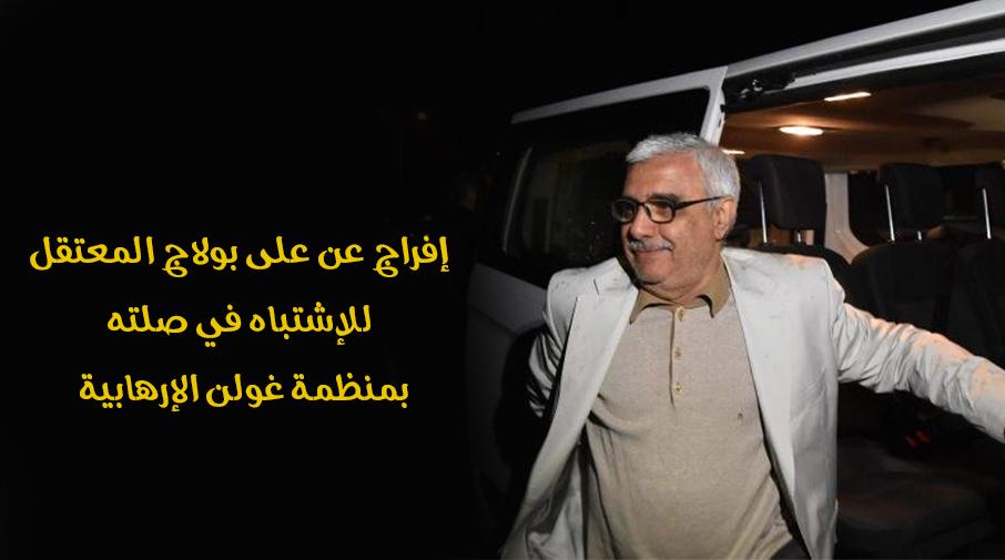 إفراج عن على بولاج الإعتقل للإشتباه في صلته بمنظمة غولن الإرهابي