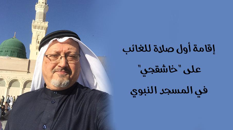 """إقامة أول صلاة للغائب على """"خاشقجي"""" في المسجد النبوي"""