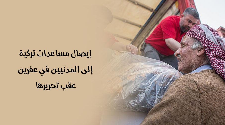 إيصال مساعدات تركية إلى المدنيين في عفرين عقب تحريرها