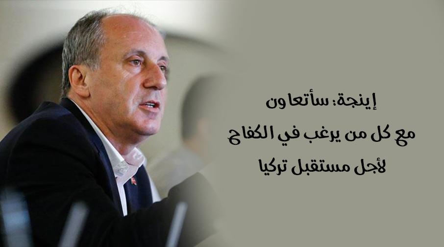 إينجة: سأتعاون مع كل من يرغب في الكفاح لأجل مستقبل تركيا