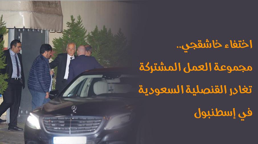 اختفاء خاشقجي.. مجموعة العمل المشتركة تغادر القنصلية السعودية في إسطنبول