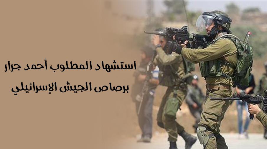 استشهاد المطلوب أحمد جرار برصاص الجيش الإسرائيلي