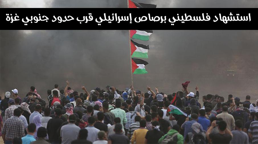 استشهاد فلسطيني برصاص إسرائيلي قرب حدود جنوبي غزة