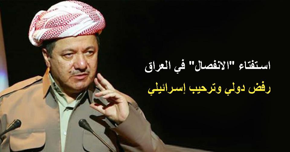 """استفتاء """"الانفصال"""" في العراق.. رفض دولي وترحيب إسرائيلي"""