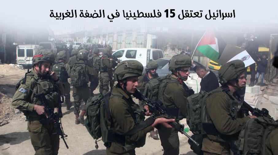 اسرائيل تعتقل 15 فلسطينيا في الضفة الغربية