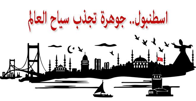 اسطنبول.. جوهرة تجذب سياح العالم