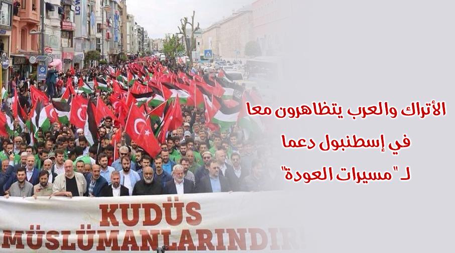 """الأتراك والعرب يتظاهرون معا في إسطنبول دعما لـ """"مسيرات العودة"""""""