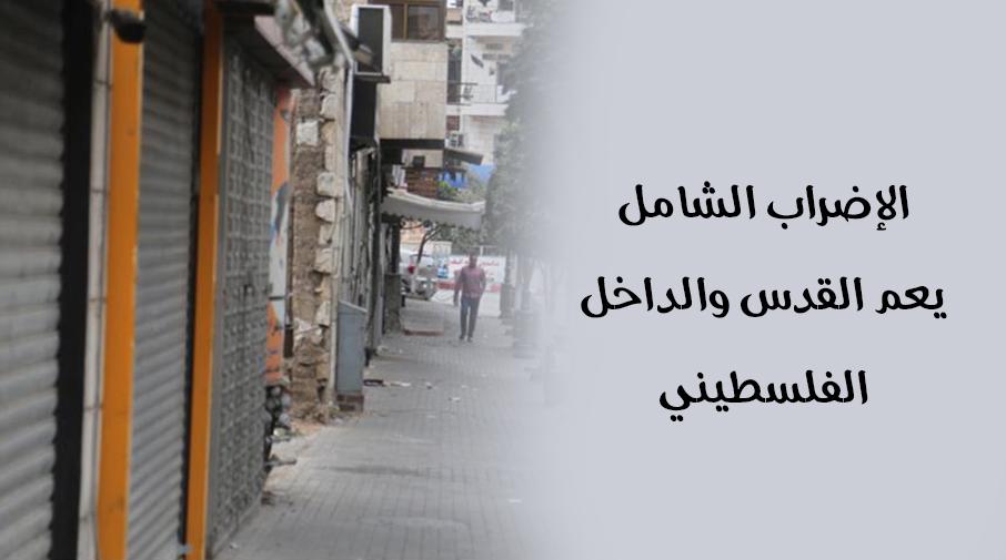 الإضراب الشامل يعم القدس والداخل الفلسطيني
