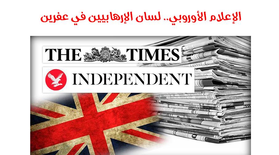 الإعلام الأوروبي.. لسان الإرهابيين في عفرين