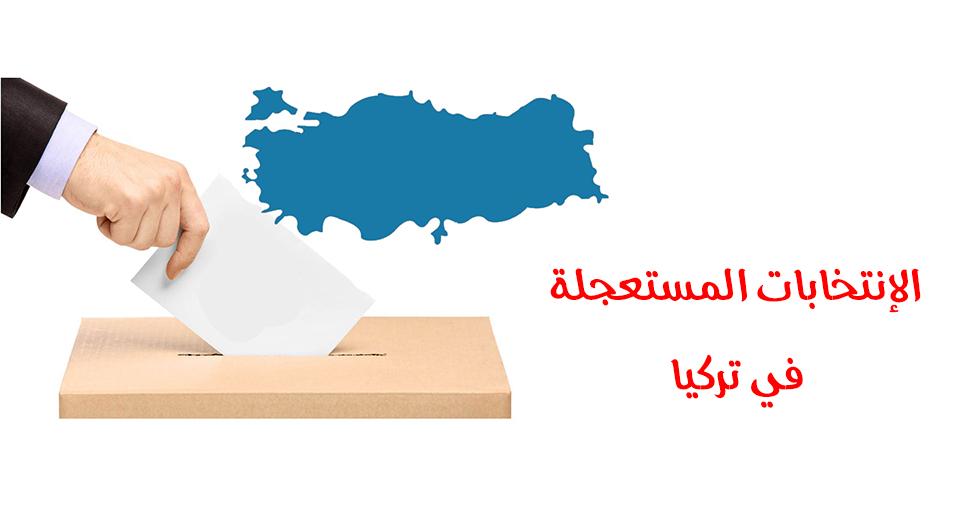 الإنتخابات المستعجلة في تركيا