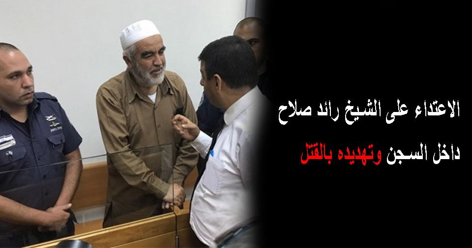 الاعتداء على الشيخ رائد صلاح داخل السجن وتهديده بالقتل