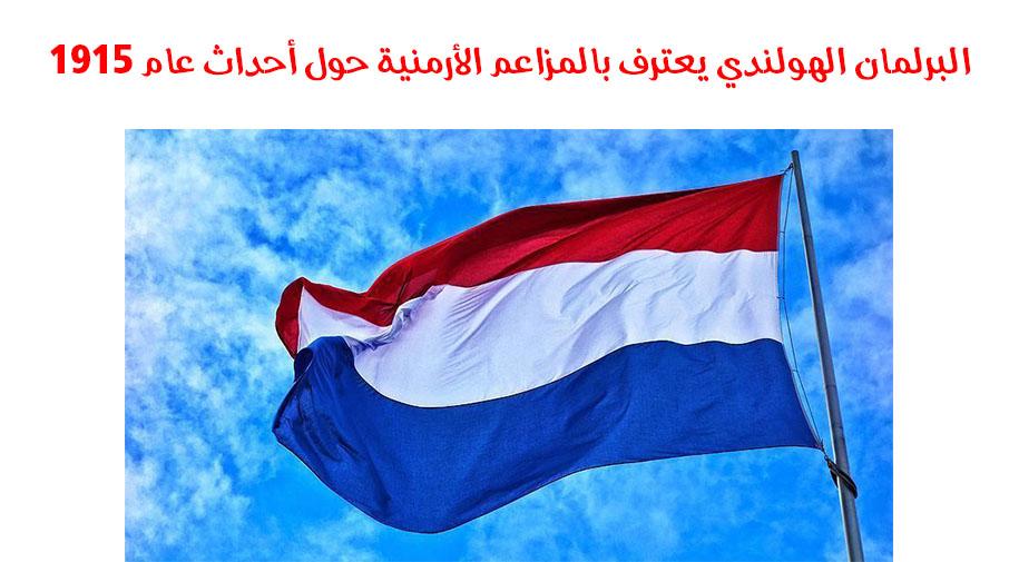 البرلمان الهولندي يعترف بالمزاعم الأرمنية حول أحداث عام 1915