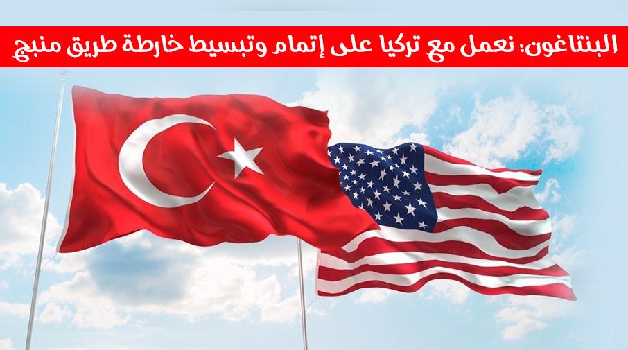 البنتاغون: نعمل مع تركيا على إتمام وتبسيط خارطة طريق منبج