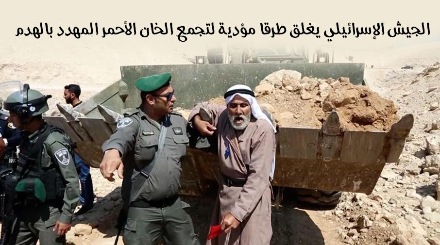 الجيش الإسرائيلي يغلق طرقا مؤدية لتجمع الخان الأحمر المهدد بالهدم