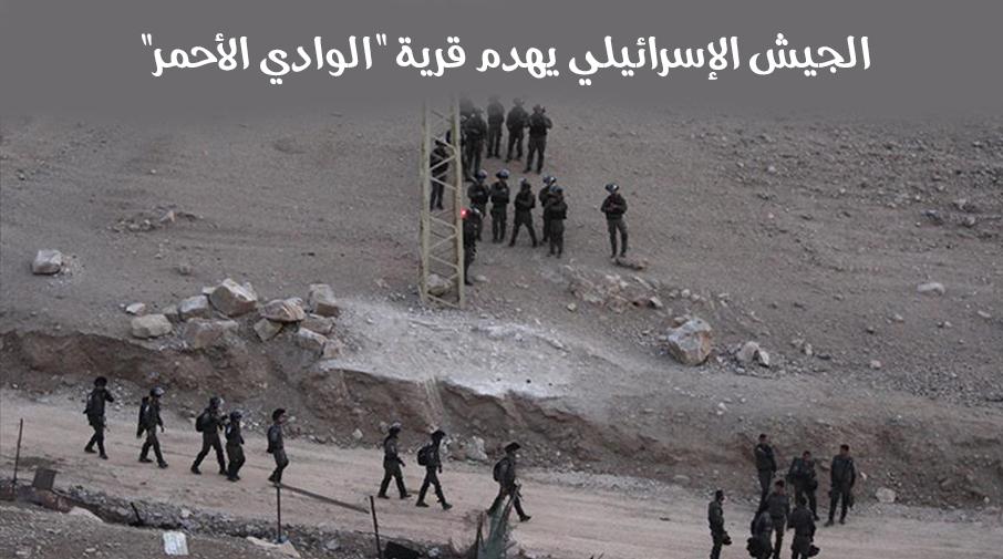 """الجيش الإسرائيلي يهدم قرية """"الوادي الأحمر"""""""