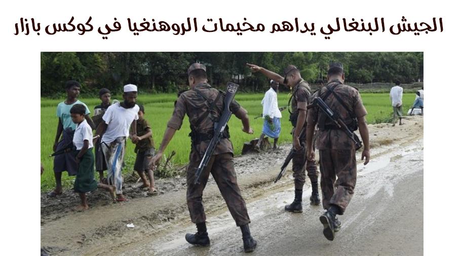 الجيش البنغالي يداهم مخيمات الروهنغيا في كوكس بازار